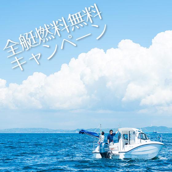【Sea-Style】「全艇燃料無料キャンペーン」のお知らせ
