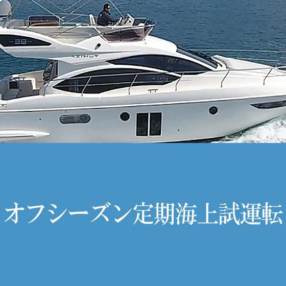 オフシーズン定期海上試運転のご案内