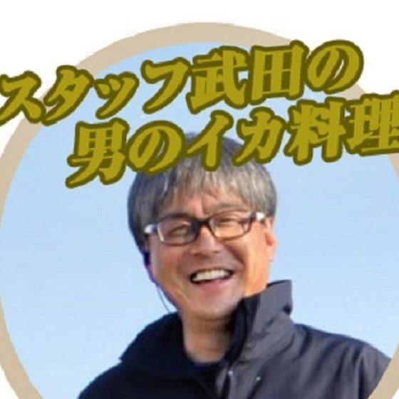 絶品!スタッフ武田の男のイカ料理
