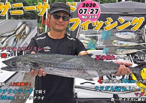 釣果情報バックナンバー『昨年の今頃はどんな魚が釣れていた?』