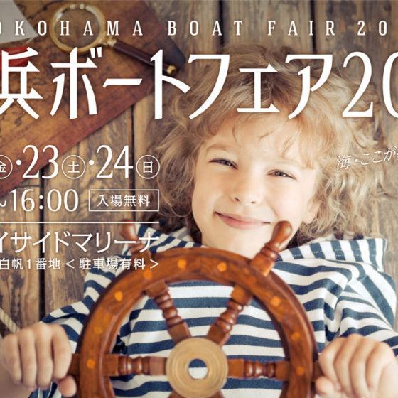 横浜ボートフェア2021開催のお知らせ